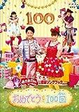 NHKおかあさんといっしょ最新ソングブック 「おめでとうを100回」 [DVD] 画像