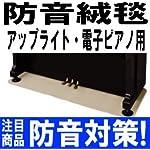 防音対策 アップライトピアノ 電子ピアノ用 防音絨毯 (防音マット) イトマサ