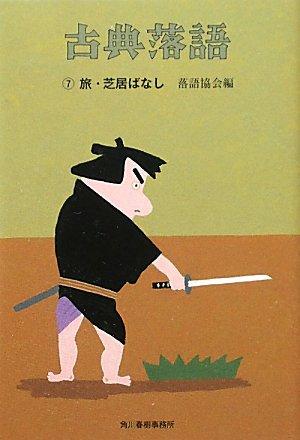 古典落語〈7〉旅・芝居ばなし (時代小説文庫)の詳細を見る