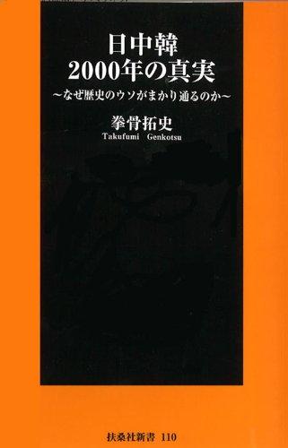 日中韓2000年の真実 (扶桑社新書)の詳細を見る