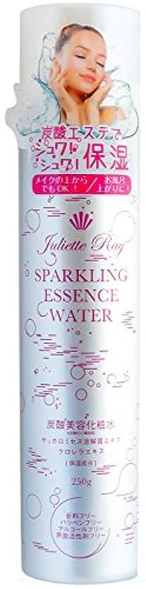 セットアップ補助振るうジュリエットレイ 化粧水 スパークリング エッセンス ウォーター (250g)