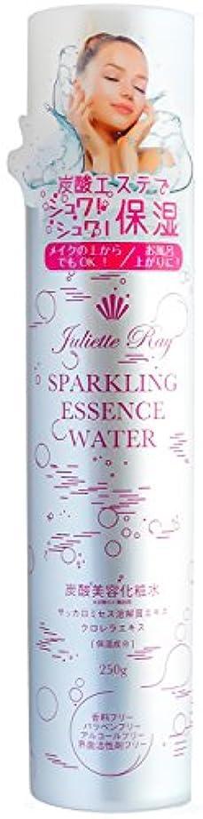 文明化する役に立つ費やすジュリエットレイ 化粧水 スパークリング エッセンス ウォーター (250g)