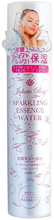 快適同情的開示するジュリエットレイ 化粧水 スパークリング エッセンス ウォーター (250g)