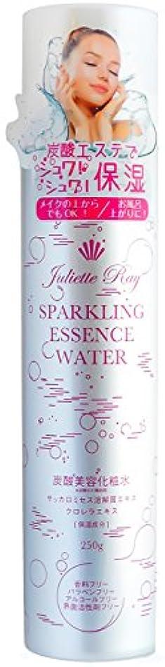 配偶者パンフレット改革ジュリエットレイ 化粧水 スパークリング エッセンス ウォーター (250g)