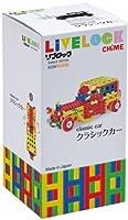 ブックローン( bookloan ) Liブロック( livelock ) 186Pieces選択シリーズクラシックカー