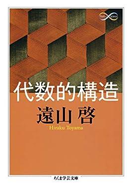 代数的構造 (ちくま学芸文庫)