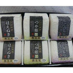 山形の米 3種 無洗米 キューブパック 300g×2個