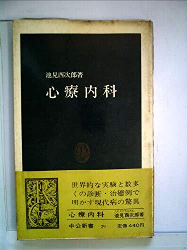 心療内科―「病いは気から」の医学 (1963年) (中公新書)の詳細を見る
