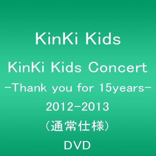 KinKi Kids Concert -Thank you for 15years- 2012-2013(通常仕様) [DVD]