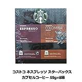 コストコ ネスプレッソ スターバックス カプセルコーヒー 55g×8箱