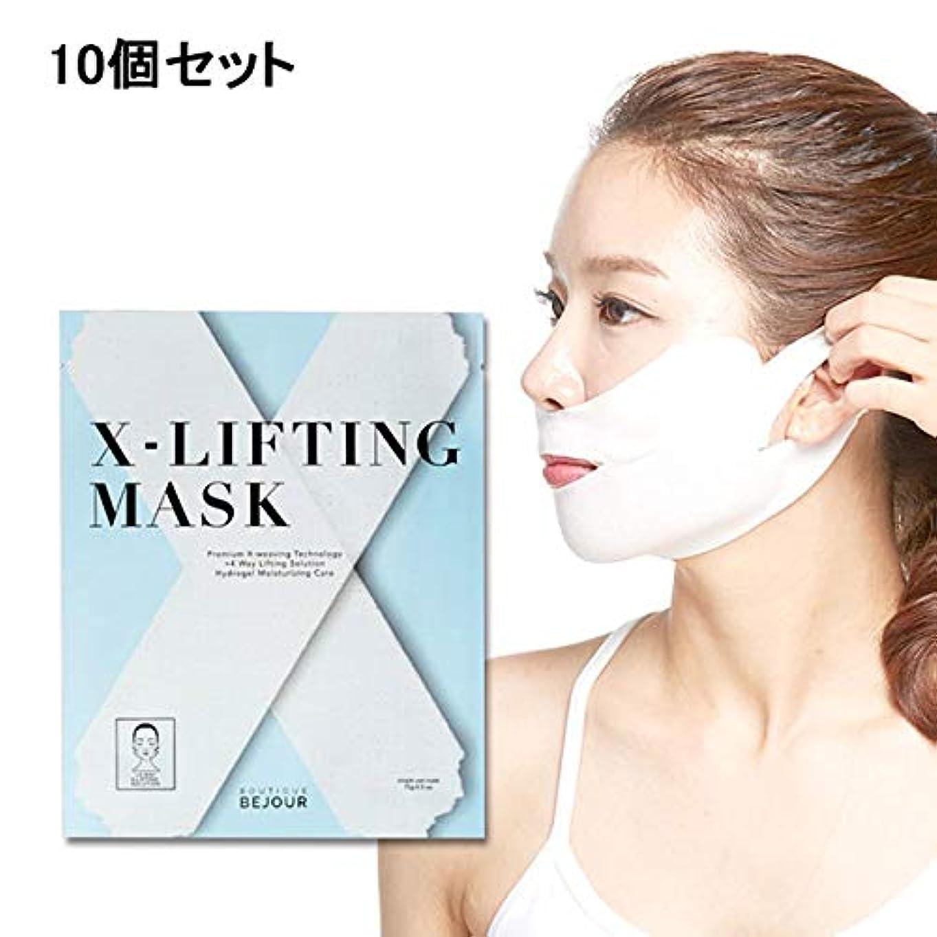 クラブ食事クッション< ビジュール > X-Lifting (エックスリフティング) マスク (10個セット) [ リフトアップ フェイスマスク フェイスシート フェイスパック フェイシャルマスク シートマスク フェイシャルシート フェイシャルパック ローションマスク ローションパック 顔パック ]