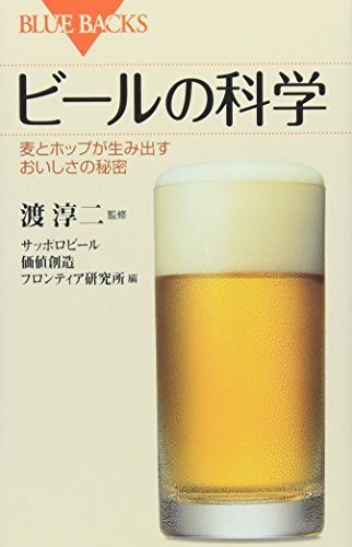 ビールの科学—麦とホップが生み出すおいしさの秘密 (ブルーバックス)