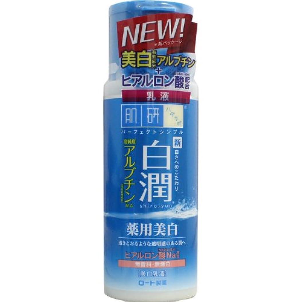 【医薬部外品】肌ラボ 白潤 高純度アルブチン×ビタミンC配合 薬用美白乳液 140mLg