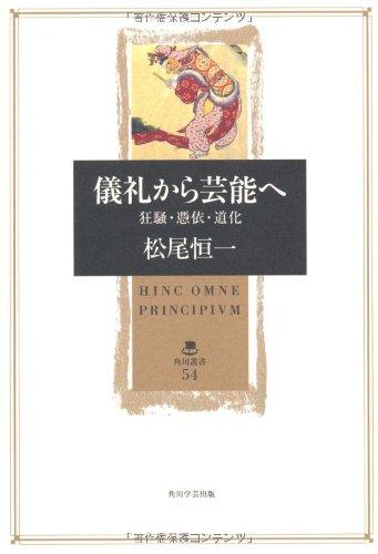 儀礼から芸能へ  狂騒・憑依・道化 (角川叢書)