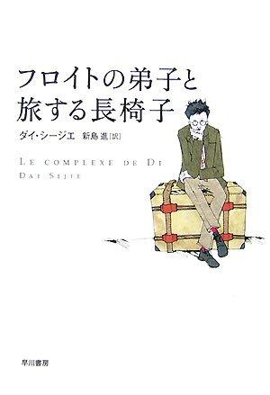 フロイトの弟子と旅する長椅子 (BOOK PLANET)の詳細を見る