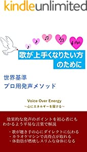 歌が上手くなりたい方のために 世界基準・プロ用発声メソッド解説: ~ボイストレーニング~