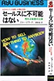 セールスに不可能はない―売れる秘密の20章 (リュウブックス)
