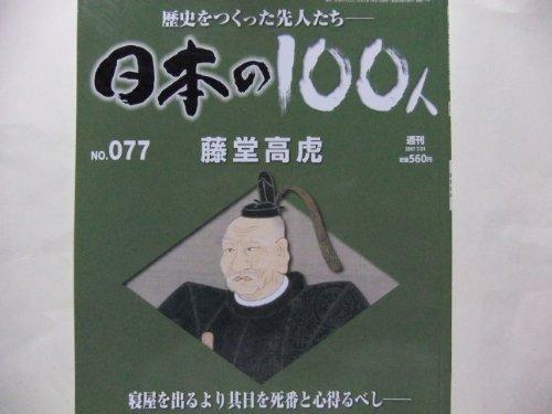 歴史をつくった先人たち 週刊 日本の100人 NO.077藤堂高虎2007/7/31