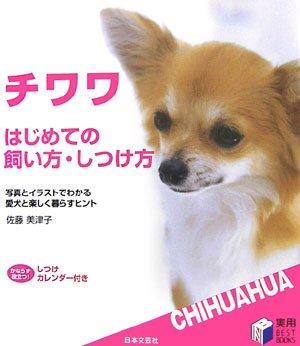 チワワ はじめての飼い方・しつけ方—写真とイラストでわかる愛犬と楽しく暮らすヒント (実用BEST BOOKS)