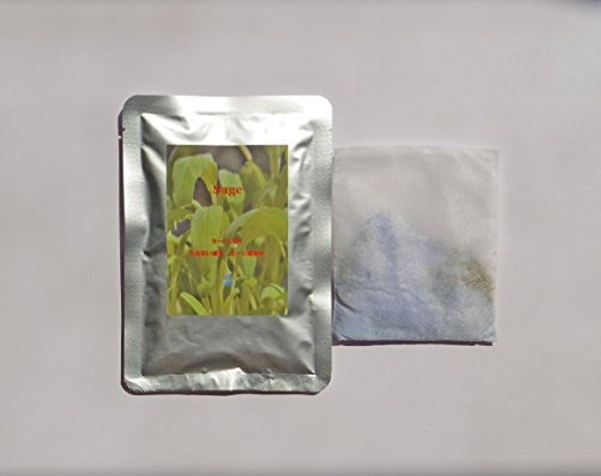 コンテスト大事にするエキゾチックGH-Labo セージ入浴料(5包入)