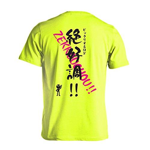 (リクティ) RikuT ビックリするほど絶好調! 半袖プレミアムドライTシャツ 蛍光イエロー S