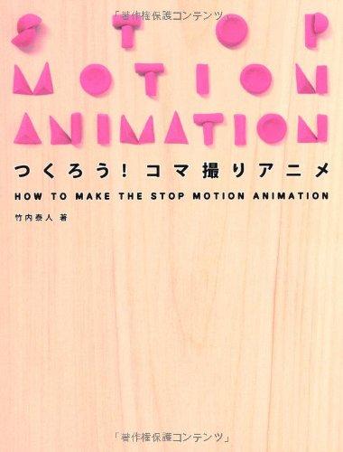 つくろう!コマ撮りアニメ - HOW TO MAKE THE STOP MO...