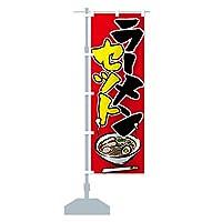 ラーメンセット のぼり旗 サイズ選べます(スリム45x180cm 左チチ)