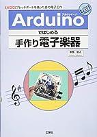 Arduinoではじめる手作り電子楽器 (I・O BOOKS)