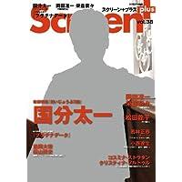 Screen+プラス vol.38 (SCREEN特編版)