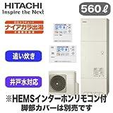 【HEMSインターホンリモコン付】 日立 エコキュート 560L ナイアガラ出湯[水道直圧給湯] 標準タンク(井戸水対応)フルオートタイプ BHP-FW56RD + BER-R1FH