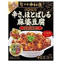 中村屋 新宿中村屋 本格四川 辛さ、ほとばしる麻婆豆腐 155g×5箱入×(2ケース)