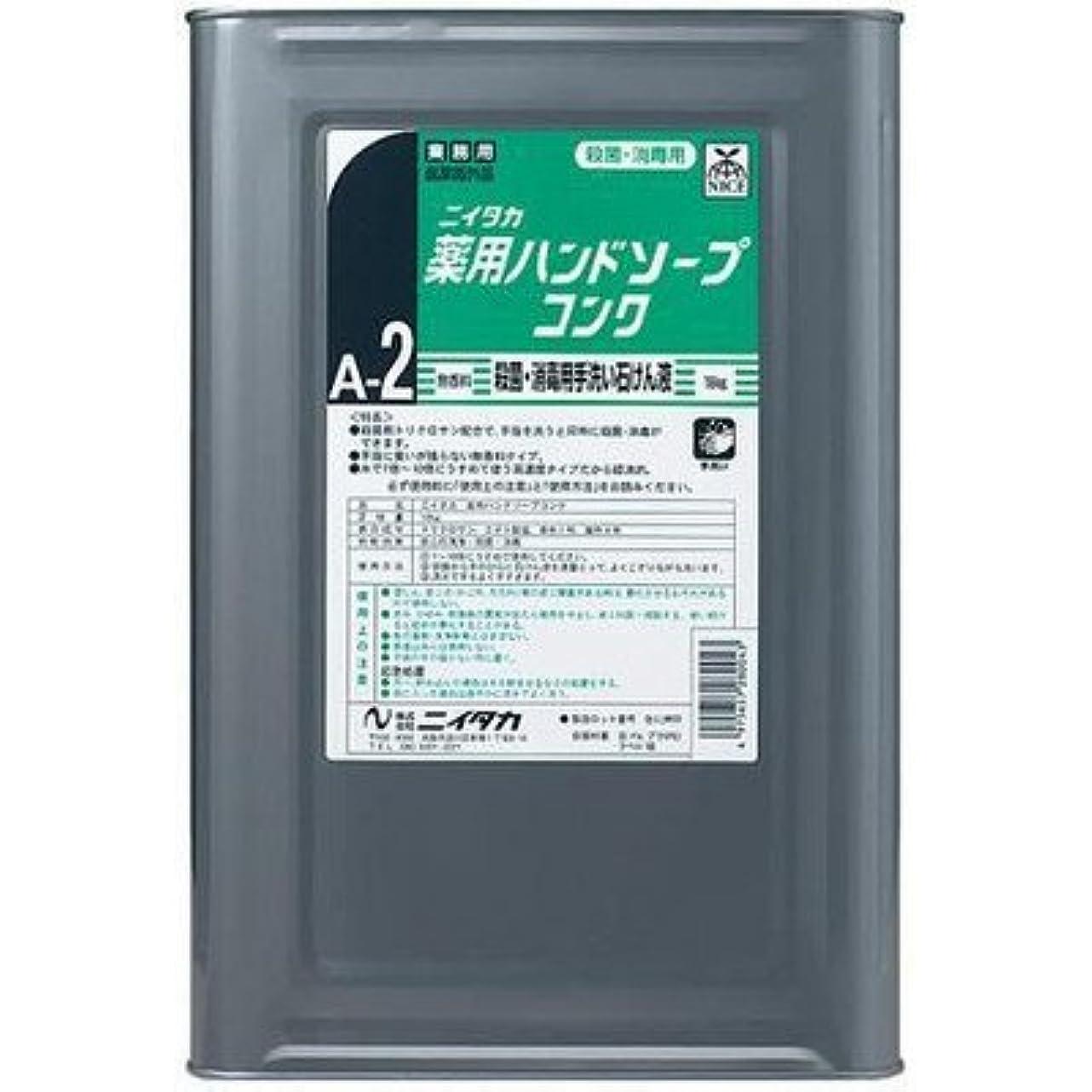 教室名門吸い込むニイタカ 業務用手洗い石けん液 薬用ハンドソープコンク(A-2) 18kg×1本