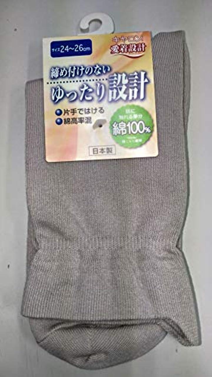 シードにんじん組み込むキャロン 紳士 靴下 片手ではける ゆったり設計 しめつけない 綿100% カタクラ (ベージュ)