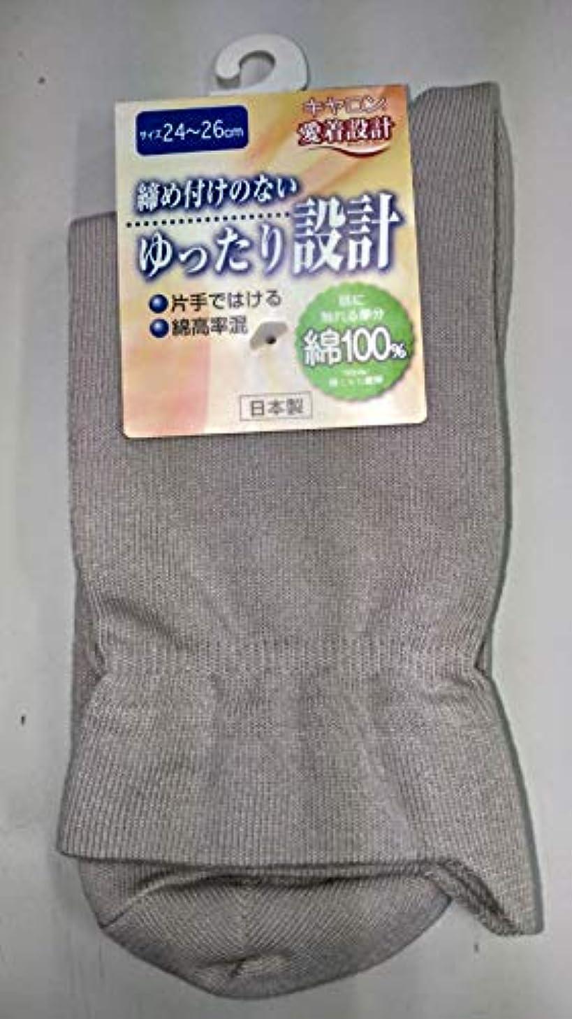 つかの間ファンブルカプラーキャロン 紳士 靴下 片手ではける ゆったり設計 しめつけない 綿100% カタクラ (ベージュ)