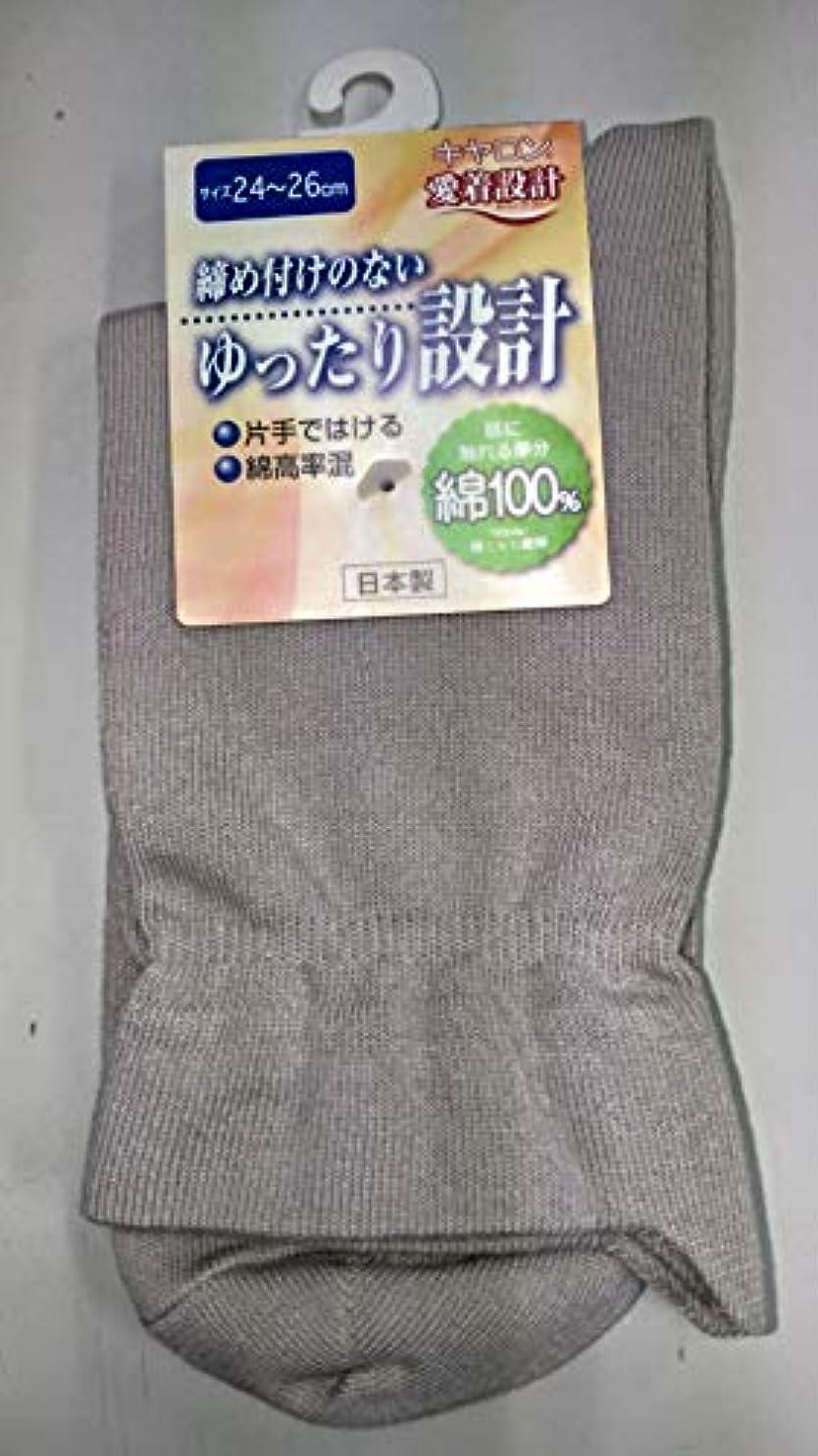 永久歩くアラブサラボキャロン 紳士 靴下 片手ではける ゆったり設計 しめつけない 綿100% カタクラ (ベージュ)