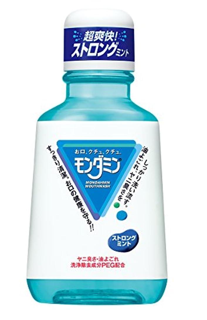 食べる酸化する対抗モンダミン ストロングミント マウスウォッシュ 携帯用ミニボトル [80mL]