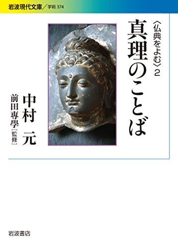 [画像:真理のことば (岩波現代文庫〈仏典をよむ 2〉)]