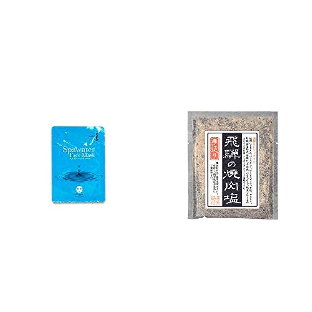 素晴らしさ亜熱帯突き出す[2点セット] ひのき炭黒泉 スパウォーターフェイスマスク(18ml×3枚入)?手造り 飛騨の焼肉塩(80g)