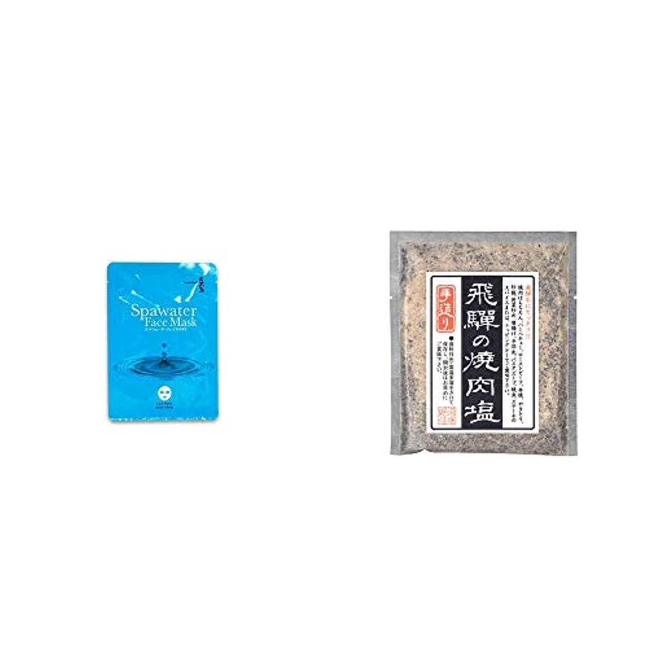 知るモーション増幅器[2点セット] ひのき炭黒泉 スパウォーターフェイスマスク(18ml×3枚入)?手造り 飛騨の焼肉塩(80g)