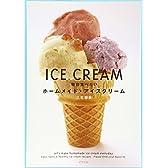 毎日食べたいホームメイド・アイスクリーム