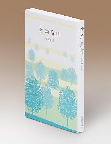 新約聖書 新共同訳 NI240(小型紙装)の詳細を見る