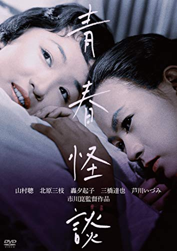 青春怪談 [DVD]