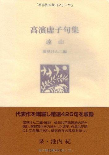 遠山―高濱虚子句集 (ふらんす堂文庫)