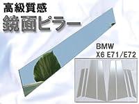 BMW X6 E71/E72 鏡面ピラー8枚セット
