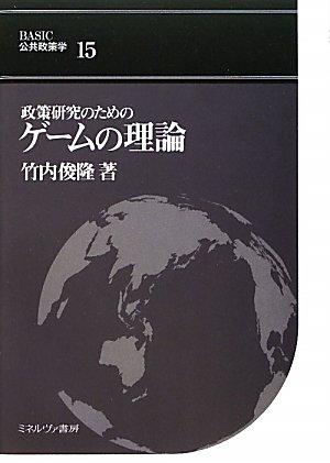 政策研究のためのゲームの理論 (BASIC公共政策学)の詳細を見る