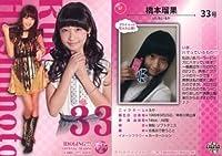 67 : 橋本瑠果/レギュラーカード/BBM アイドリング!!!オフィシャルトレーディングカードング!!!2015