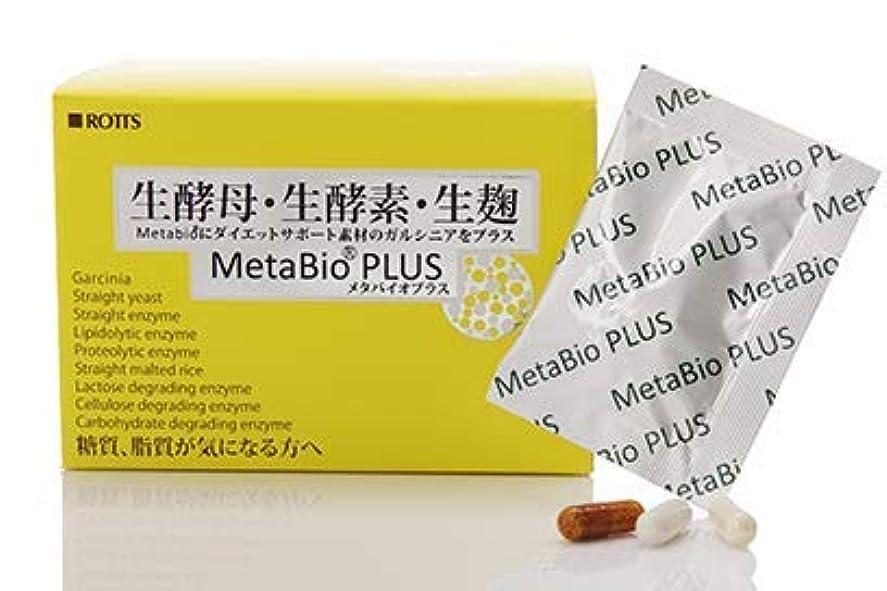 レオナルドダカウント野望生酵母?生酵素?生麹 MetaBio Plus(メタバイオプラス)3粒×30包