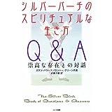 シルバーバーチのスピリチュアルな生き方Q&A―崇高な存在との対話