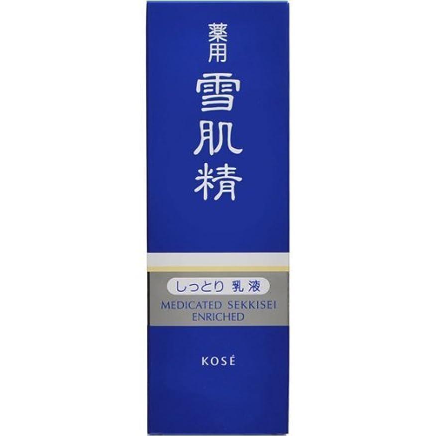 誠実関係何薬用 雪肌精 乳液 エンリッチ 140ml