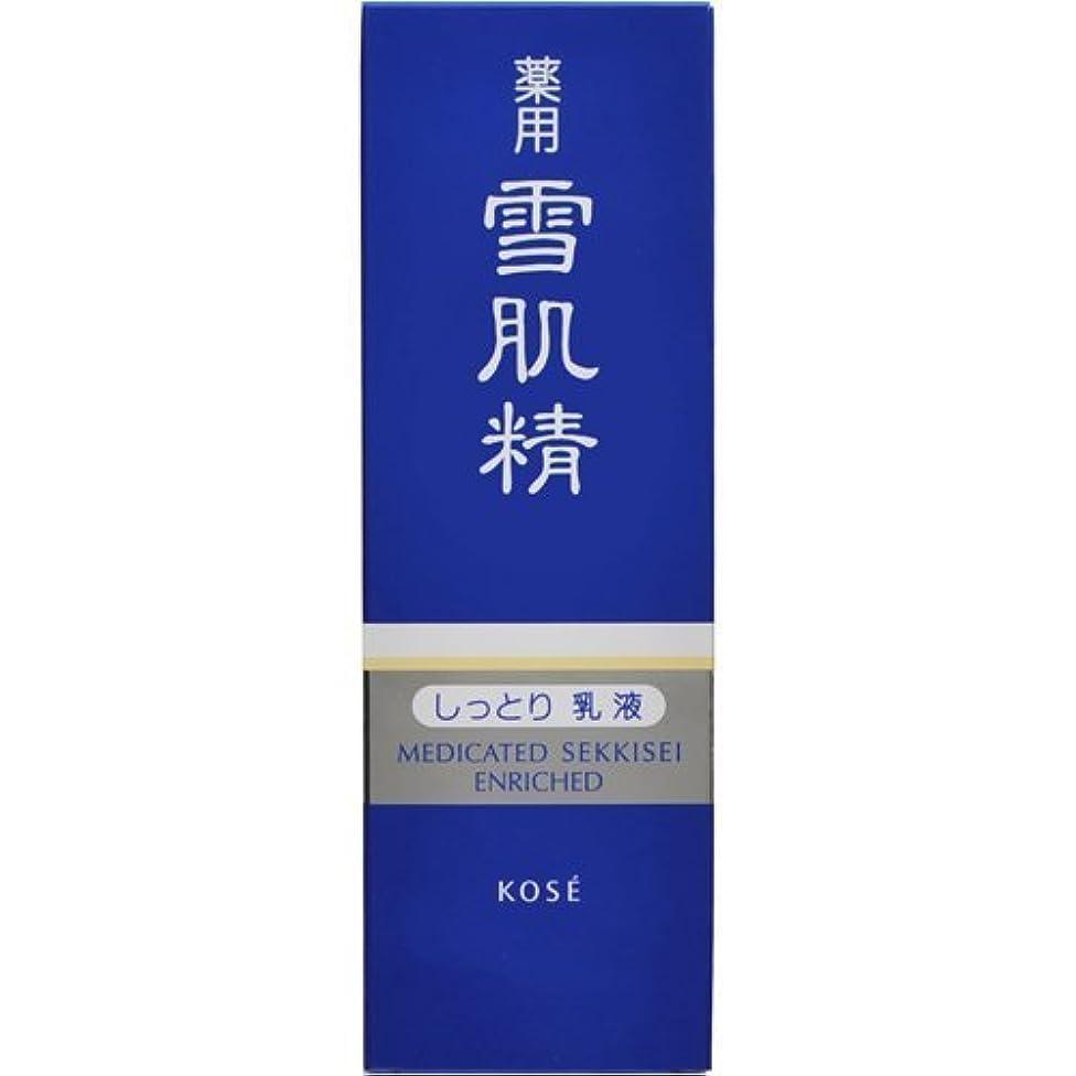 有彩色のファンシーパイント薬用 雪肌精 乳液 エンリッチ 140ml